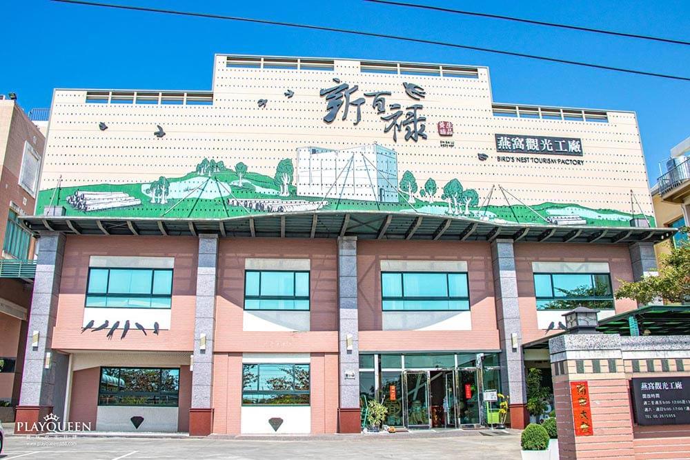 新百祿燕窩觀光工廠,台南親子旅遊最新景點,免門票互動DIY體驗,台南新祕境!