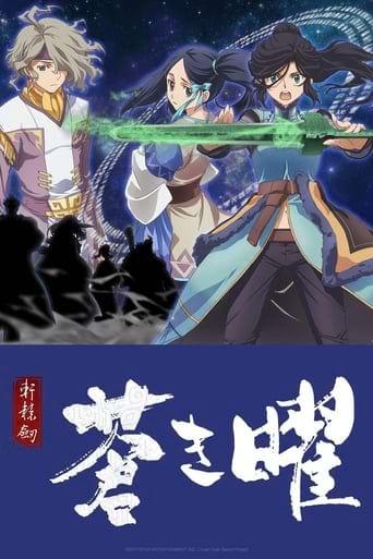 Ken En Ken: Aoki Kagayaki – Xuan Yuan Sword Luminary